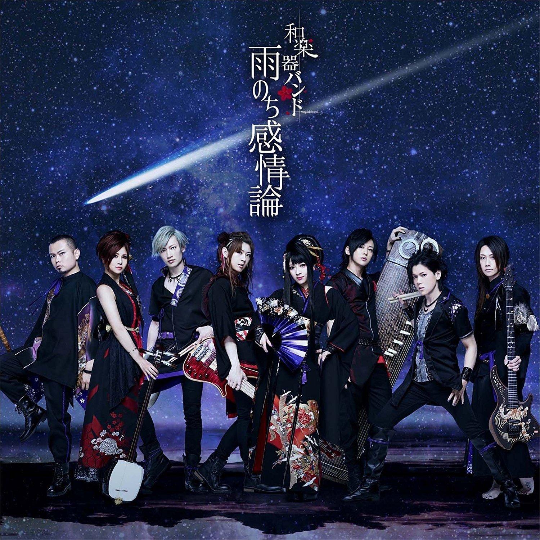 Download Wagakki Band Ame Nochi Kanjouron flac