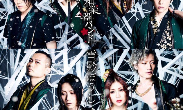 Download Wagakki Band Yuki Kageboushi mp3