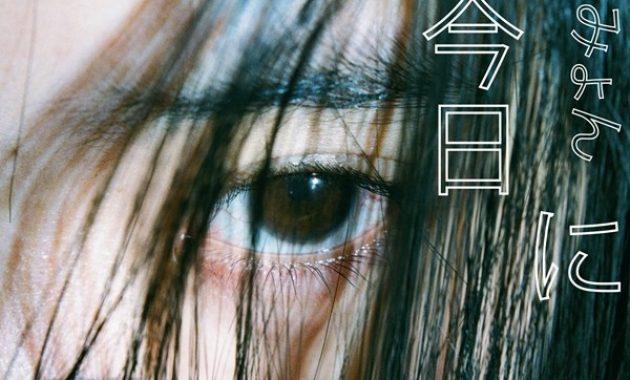 Download Aimyon Sayonara no Kyou ni