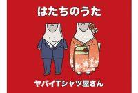 Download Yabai T Shirts Yasan Hatachino Uta