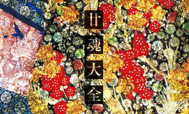 Downlod Onmyo-za Nyuukon Taizen
