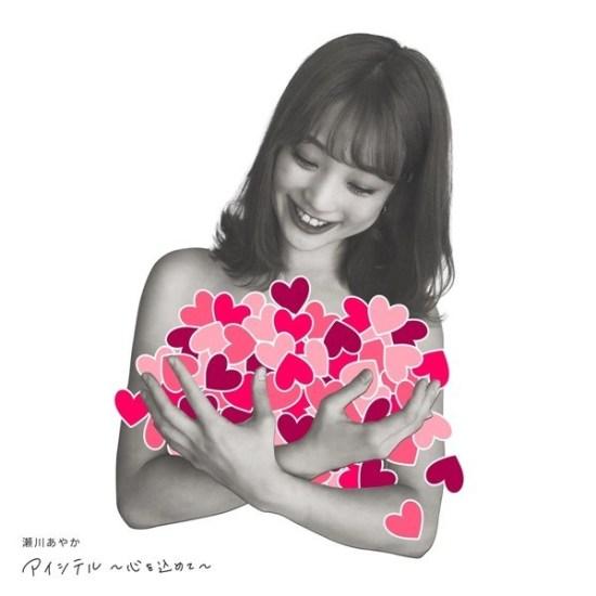 Ayaka Segawa Aishiteru Kokoro wo Komete