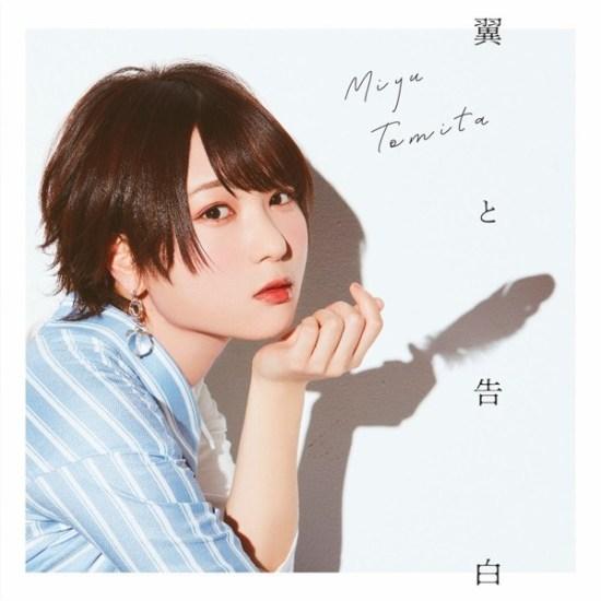 Miyu Tomita Tsubasa to Kokuhaku