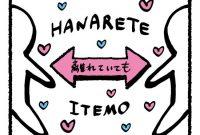 Download AKB48 Hanarete itemo