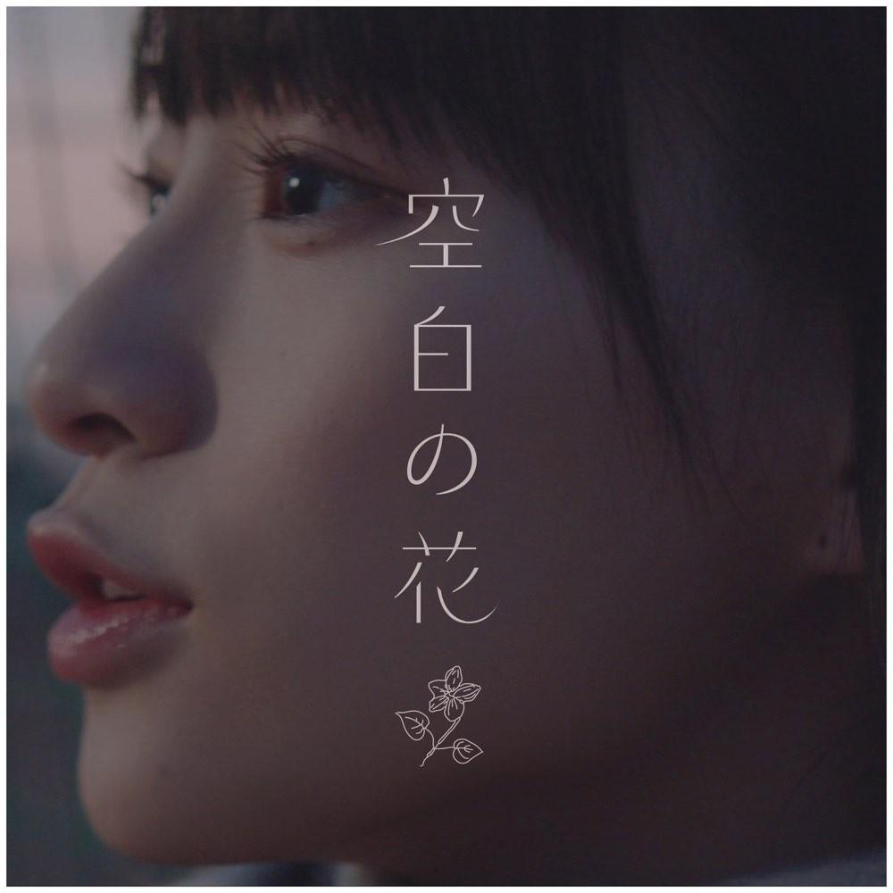 Download ≠ME Kuuhaku no Hana Single