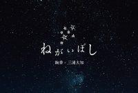 Download Ayaka & Daichi Miura Single