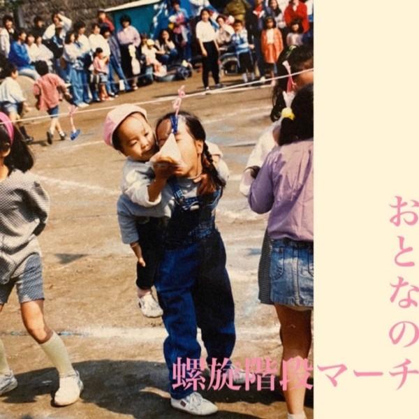 Download CHARAN-PO-RANTAN Otona no Rasenkaidan March Single