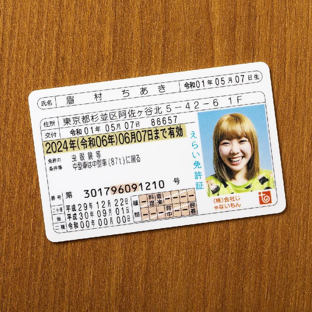 Download Chiaki Mayumura Kyoushuujo Single