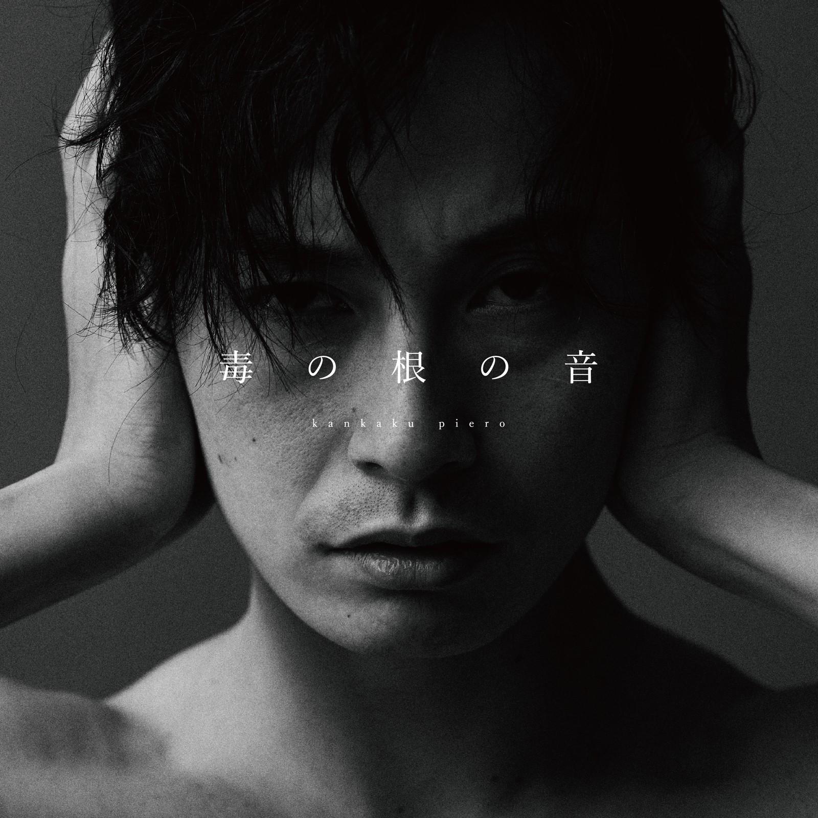 Download Kankaku Piero Doku No Ne No Ne single