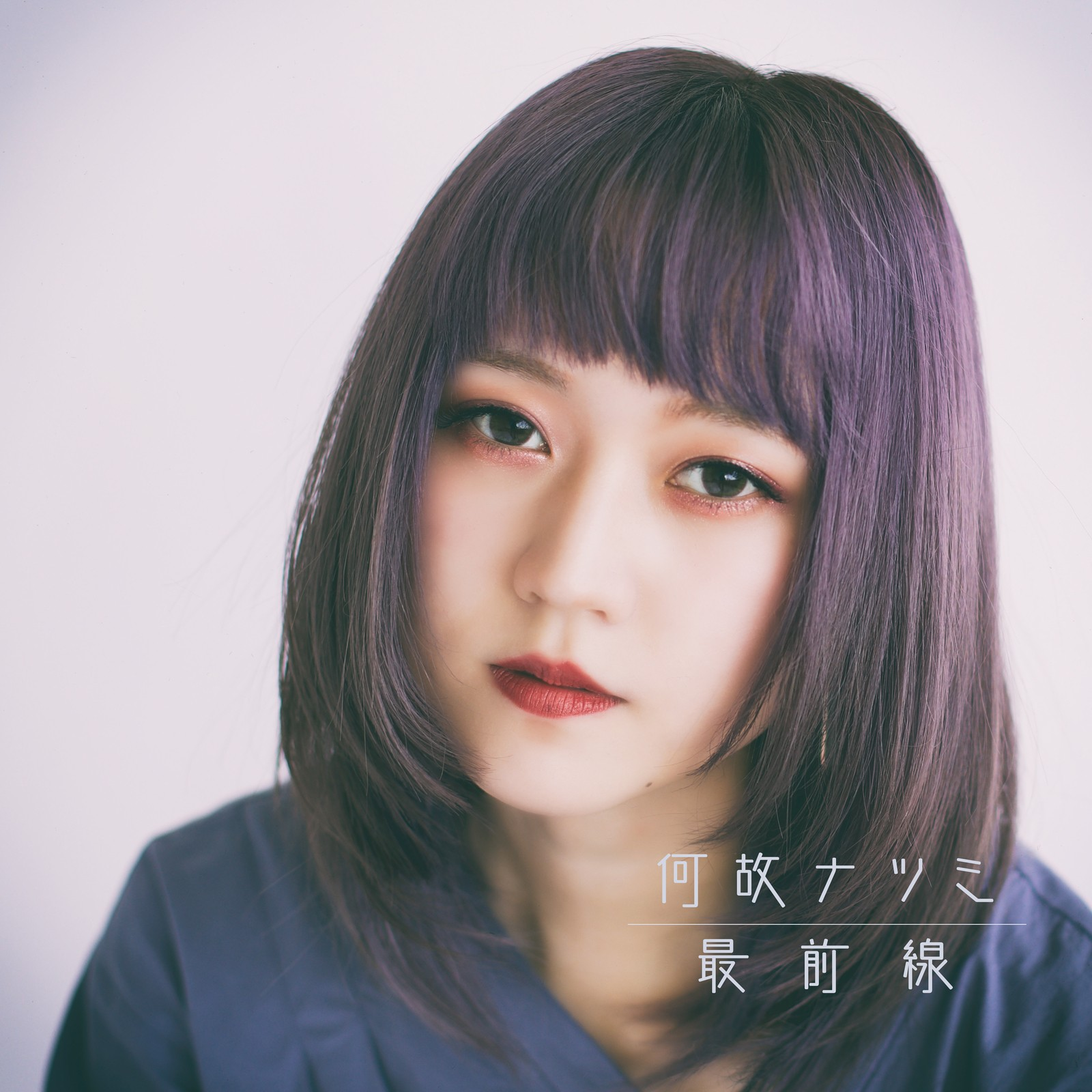 Download Natsumi Naze Saizensen Album Lyric