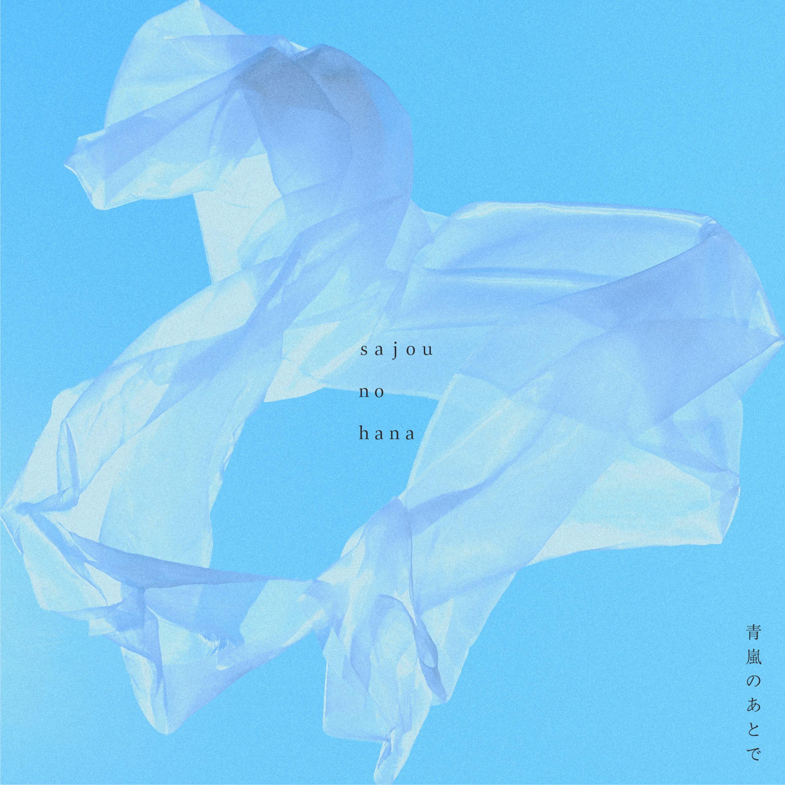 Download Sajou no Hana Seiran No Ato De Flac
