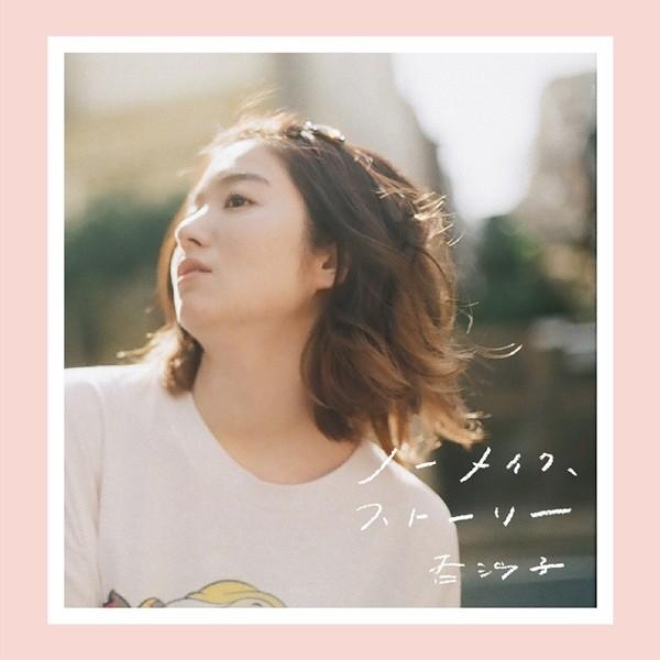 Download Single Asako Mirume nai naa Flac