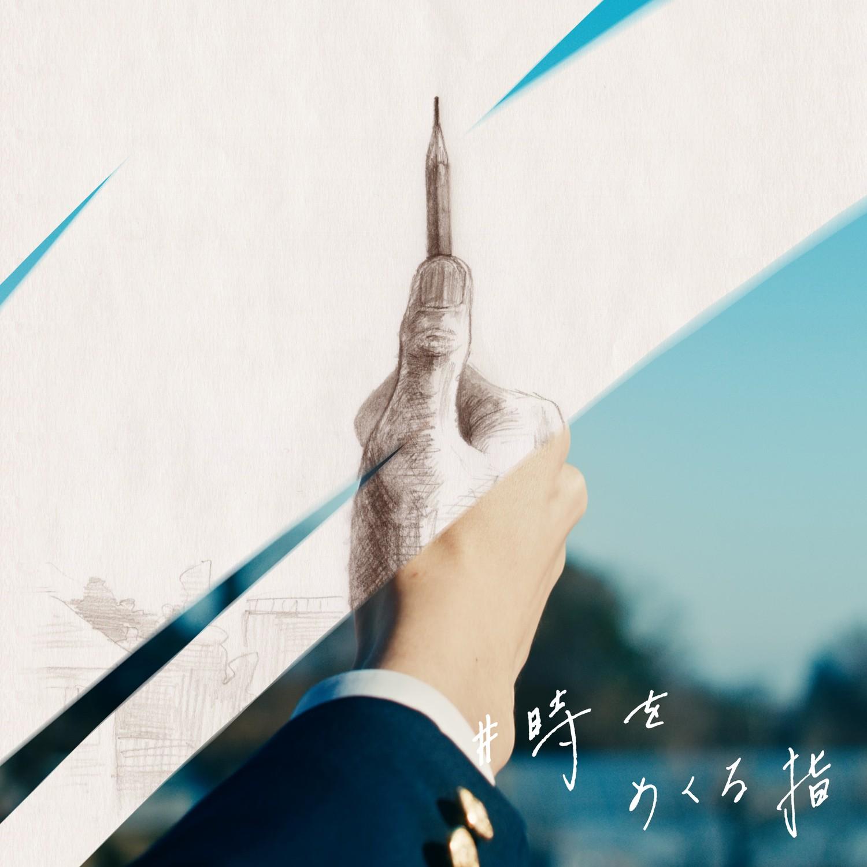 Download Yoko Shimomura × suis from Yorushika - Yucho Pay Original Image Song #TOKIWOMEKURUYUBI single