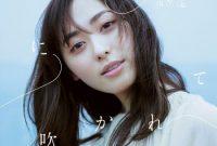 Download Haruka Fukuhara Kaze ni Fukarete