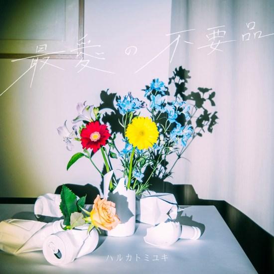 Download Haruka to Miyuki Saiai no fuyohin