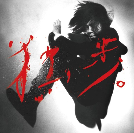 Download Hiroji Miyamoto Miyamoto, Doppo.