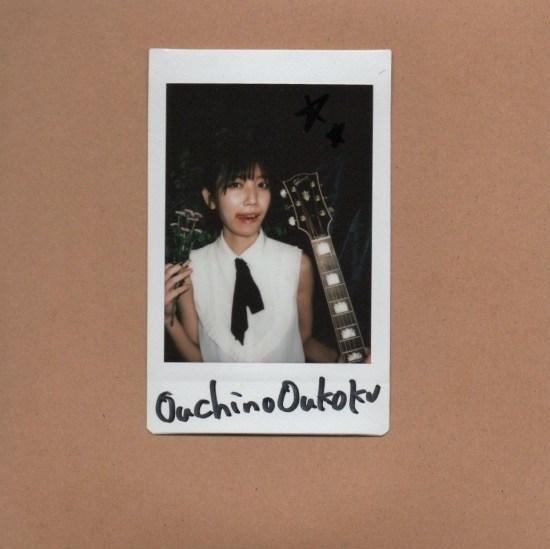 Download Shion Tsuji Ouchi no Oukoku