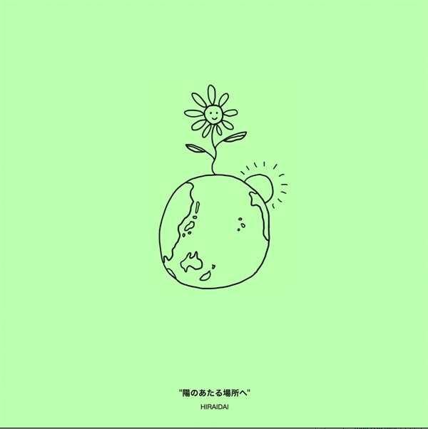 Dai Hirai Hi no Ataru Basyo e Single Download Flac mp3 zip rar