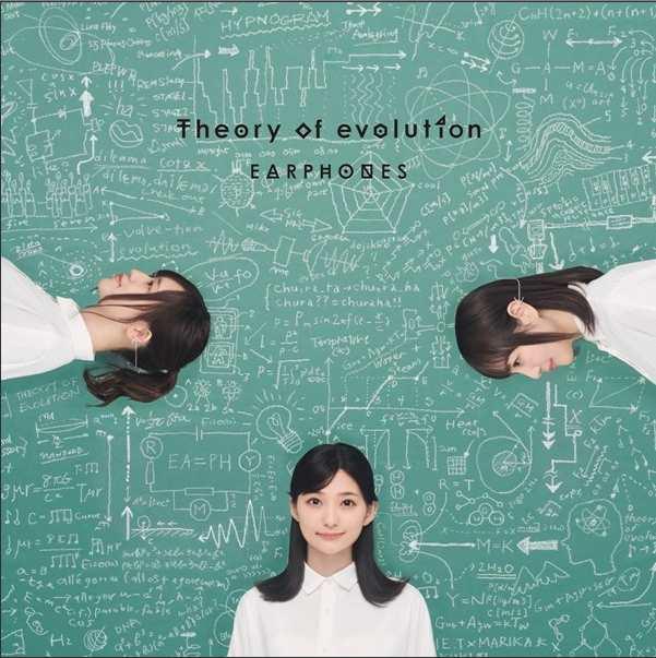 Earphones Theory of evolutionDownload Album Flac mp3 zip rar