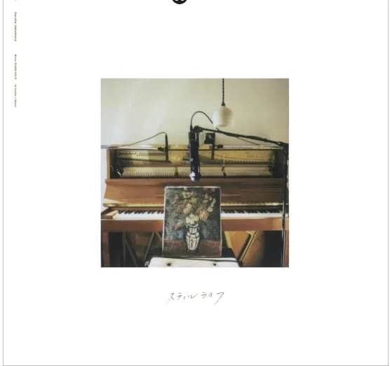 Haruka Nakamura Still Life Album Download flac mp3 zip rar