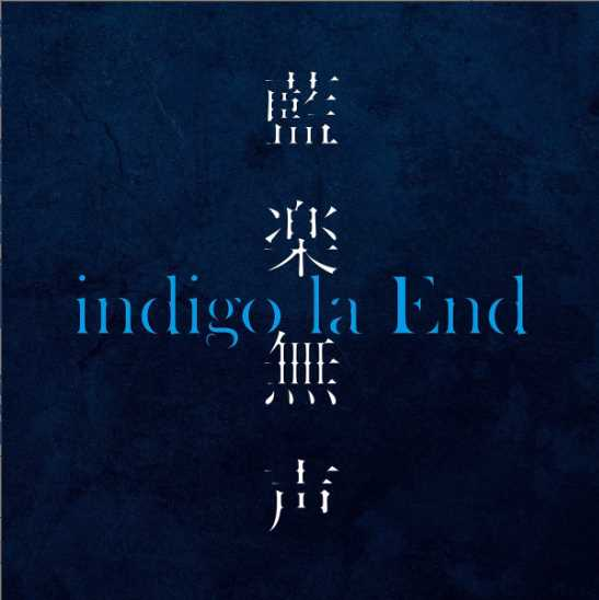 Indigo la End Aigaku Musei Album Download Mp3 rar zip