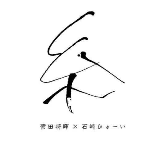 Masaki Suda x Huwie Ishizaki Ito Single Download flac mp3 zip rar