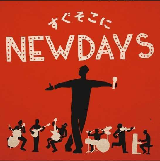 Naotaro Moriyama Sugu Soko ni NEW DAYS download single