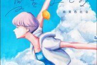 Ryokuoushoku Shakai Natsu wo Ikiru Single Download Flac