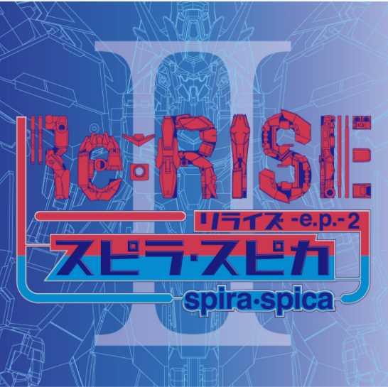 Spira Spica Re RISE e.p. 2 Single Download Rar zip flac mp3
