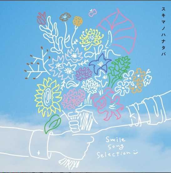 Sukima Switch Aketara Single Download