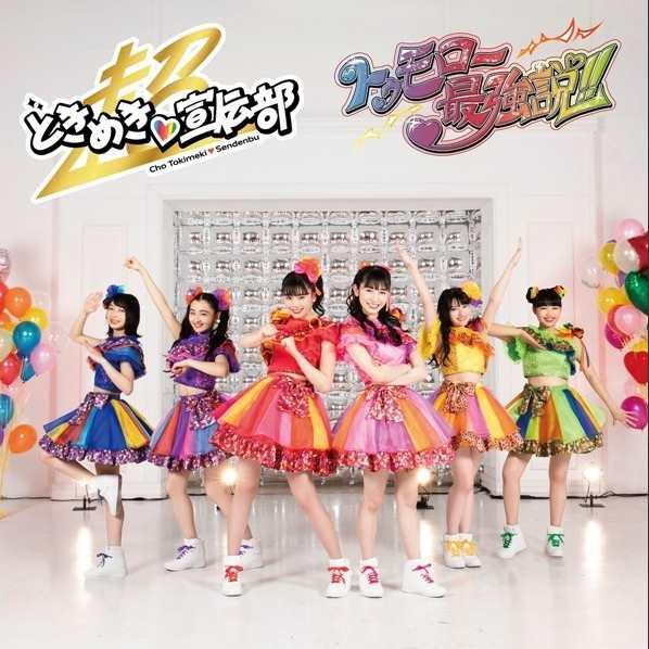 Tokimeki Sendenbu Koi no Jakkaru Single Download Flac Mp3 320 kbs zip rar