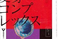 Vivid Undress Henshin Complex Album download flac mp3 zip rar aac