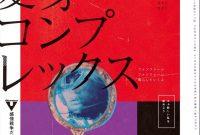 Vivid Undress Henshin Complex album download flac mp3 zip rar