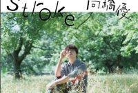 Yu Takahashi One Stroke single download flac mp3 rar zip