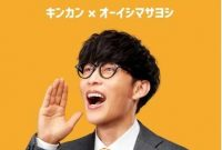 Masayoshi Oishi Kinkan no Uta 2020 Single Download Zip Rar Flac Mp3