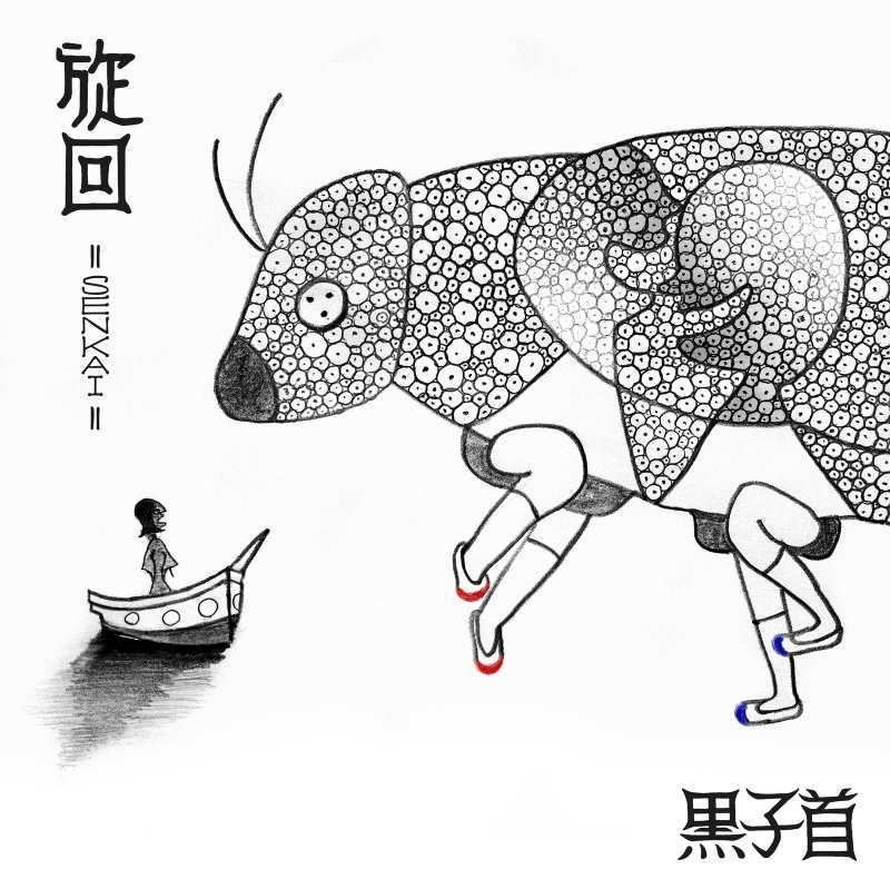 hockrockb Senkai Album download flac mp3 zip rar