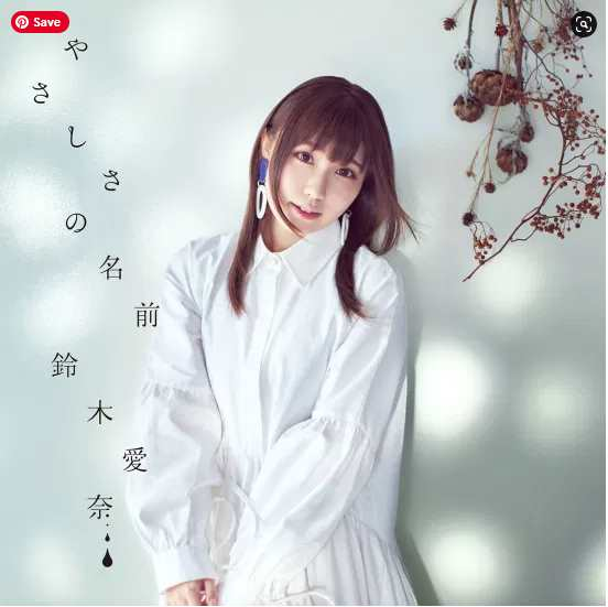 Aina Suzuki Yasashisa no Namae Single download mp3 flac aac zip rar