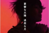 Chihiro Onitsuka Yuutsu na Taiyou Taikutsu na Tsuki Single download flac mp3 aac zip rar
