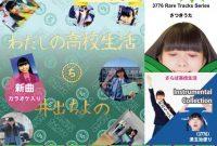 Chiyono Ide Kikan Ide Chiyono Vol 11 album download mp3 flac aac zip rar
