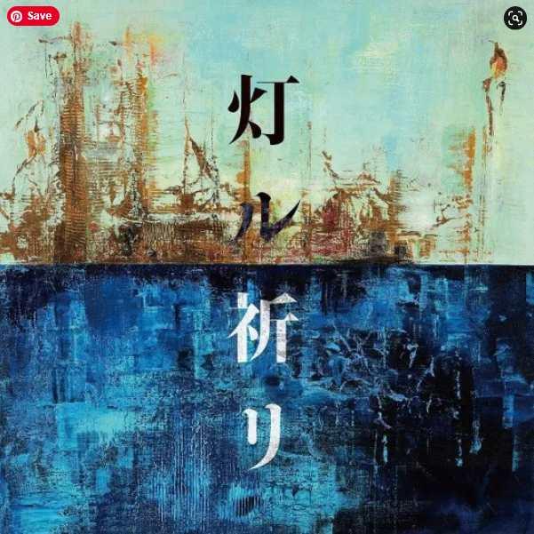 Kobukuro Tomoru Inori single download flac aac zip mp3 rar