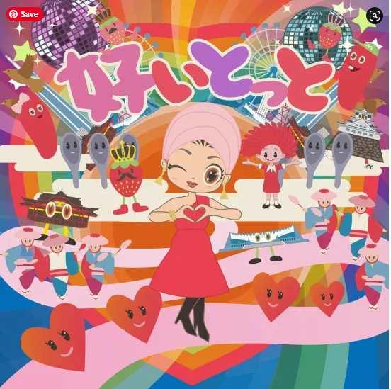 Misia Suitotto Single Download Flac mp3 aac zip rar