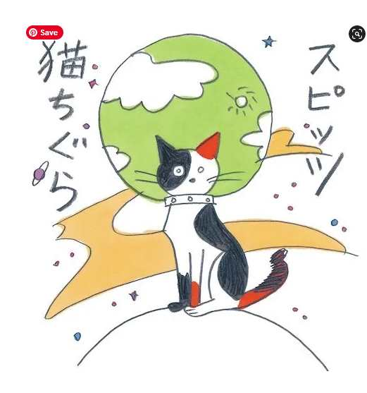 Spitz Neko Chigura single download flac mp3 aac zip rar