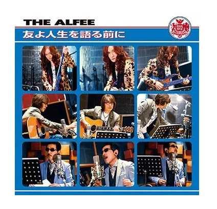 THE ALFEE Tomo yo Jinsei wo Kataru Mae ni single download mp3 flac aac zip rar