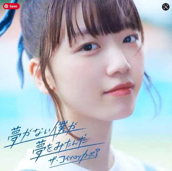 The Coinlockers Yume ga nai Boku ga Yume wo Mitanda single download mp3 flac aac zip rar