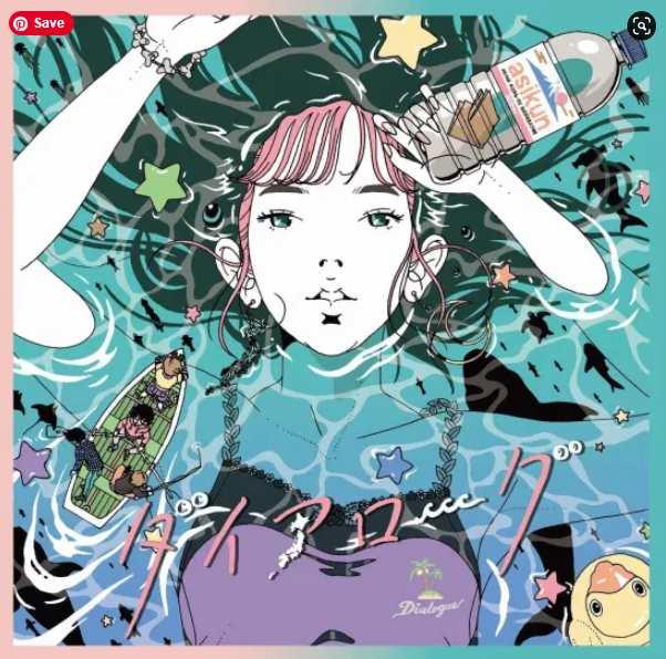 Asian Kungfu Generation Dialogue single download Flac Mp3 AAc Zip Rar