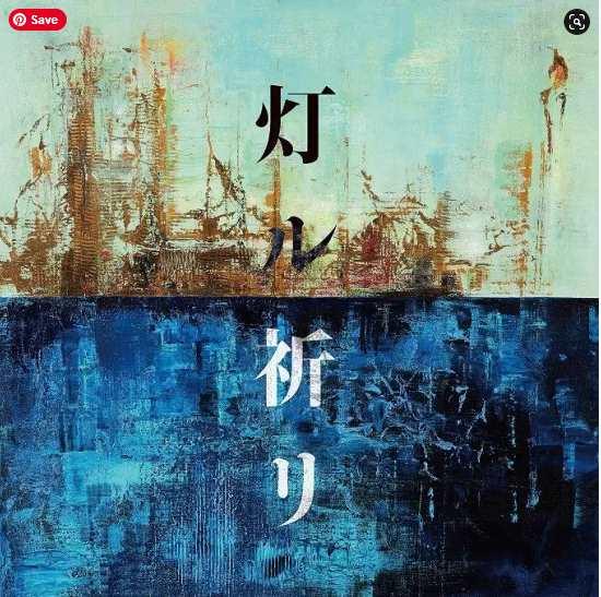 Kobukuro Tomoru Inori single download Flac Mp3 aac zip rar