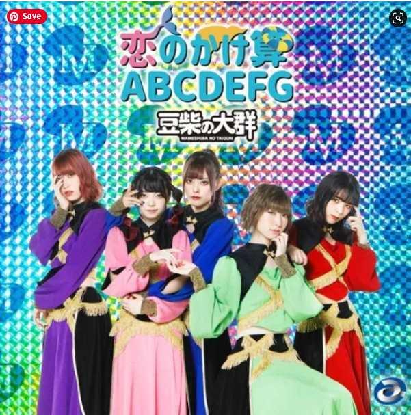 MAMESHiBA NO TAiGUN Koi no Kakezan ABCDEFG single download Mp3 Flac aac zip rar