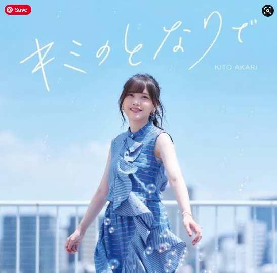 Akari Kito Kimi no Tonari de Single download Mp3 Flac aac zip rar