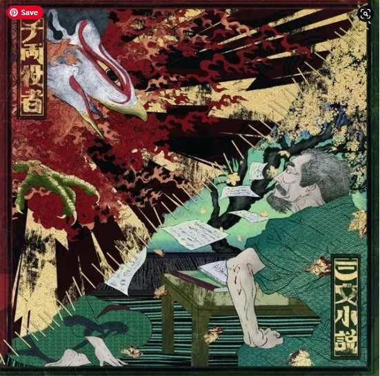 King Gnu Sanmon Shosetsu single download Flac Mp3 aac zip rar