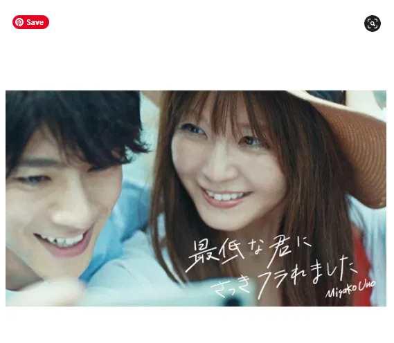 Misako Uno Saitei na Kimi ni Sakki Furaremashita single download Mp3 flac aac zip rar